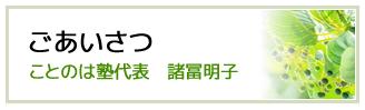 鹿児島市個別指導ことのは塾ごあいさつ 代表諸冨明子