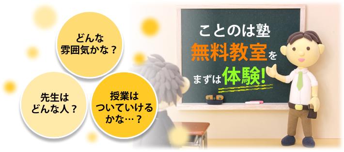 鹿児島市個別指導ことのは塾では無料体験を実施しています!